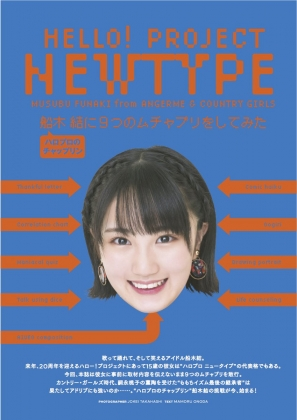 OVERTURE No013ふな記事