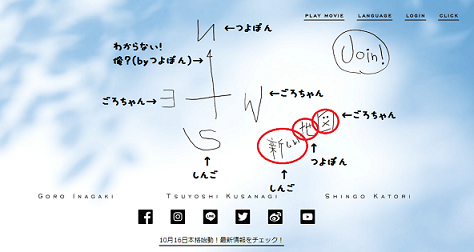 新しい地図誰が書いた文字-11111