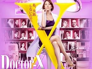 doctor-x_yamada_20161444016-e1476525110774.jpg