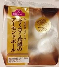 サクサク食感のアーモンドボール