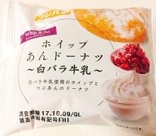 フジパンホイップあんドーナツ白バラ牛乳