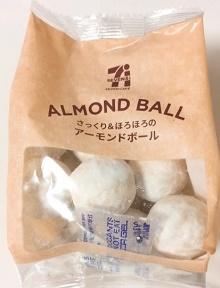 さっくり&ほろほろのアーモンドボール