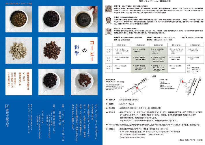 東京工業大学社会人アカデミー主催 講座「コーヒーの科学」