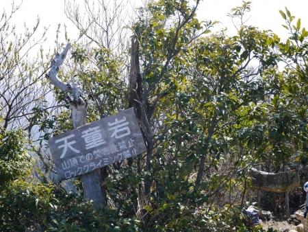 黒髪山(1)