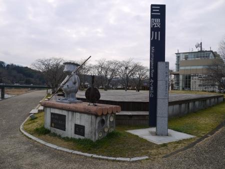 三隅川公園