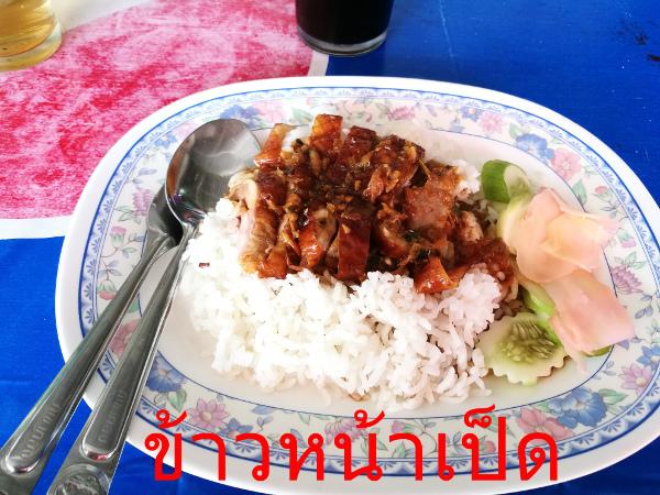ข้าวหน้าเป็ด タイ料理メニュー