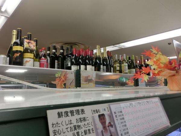 ワイン在庫