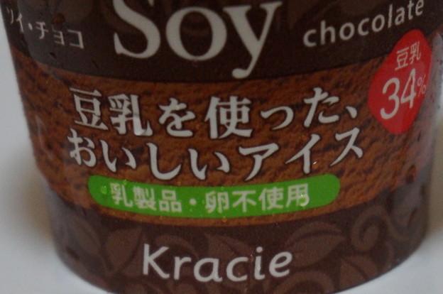 豆乳を使った、おいしいアイス