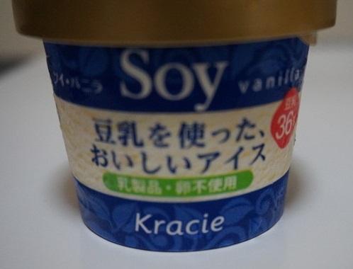 豆乳を使ったおいしいアイス バニラ
