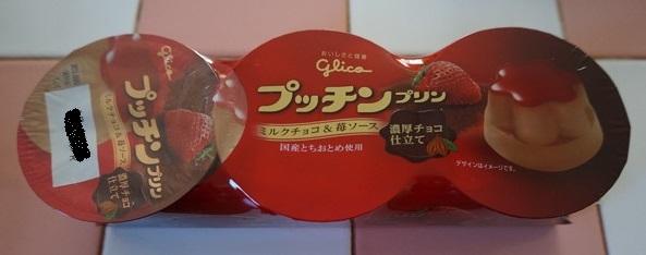 プッチンプリン ミルクチョコ&苺ソース 濃厚チョコ仕立て