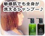 アトピー敏感肌に全身が洗えるオーガニックシャンプーRaburo