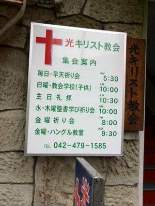 赤い十字架ハングル教室