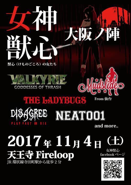 Valkyrie(ヴァルキューレ)ライブ201711_女神獣心(けものごころの女たち)大阪の陣