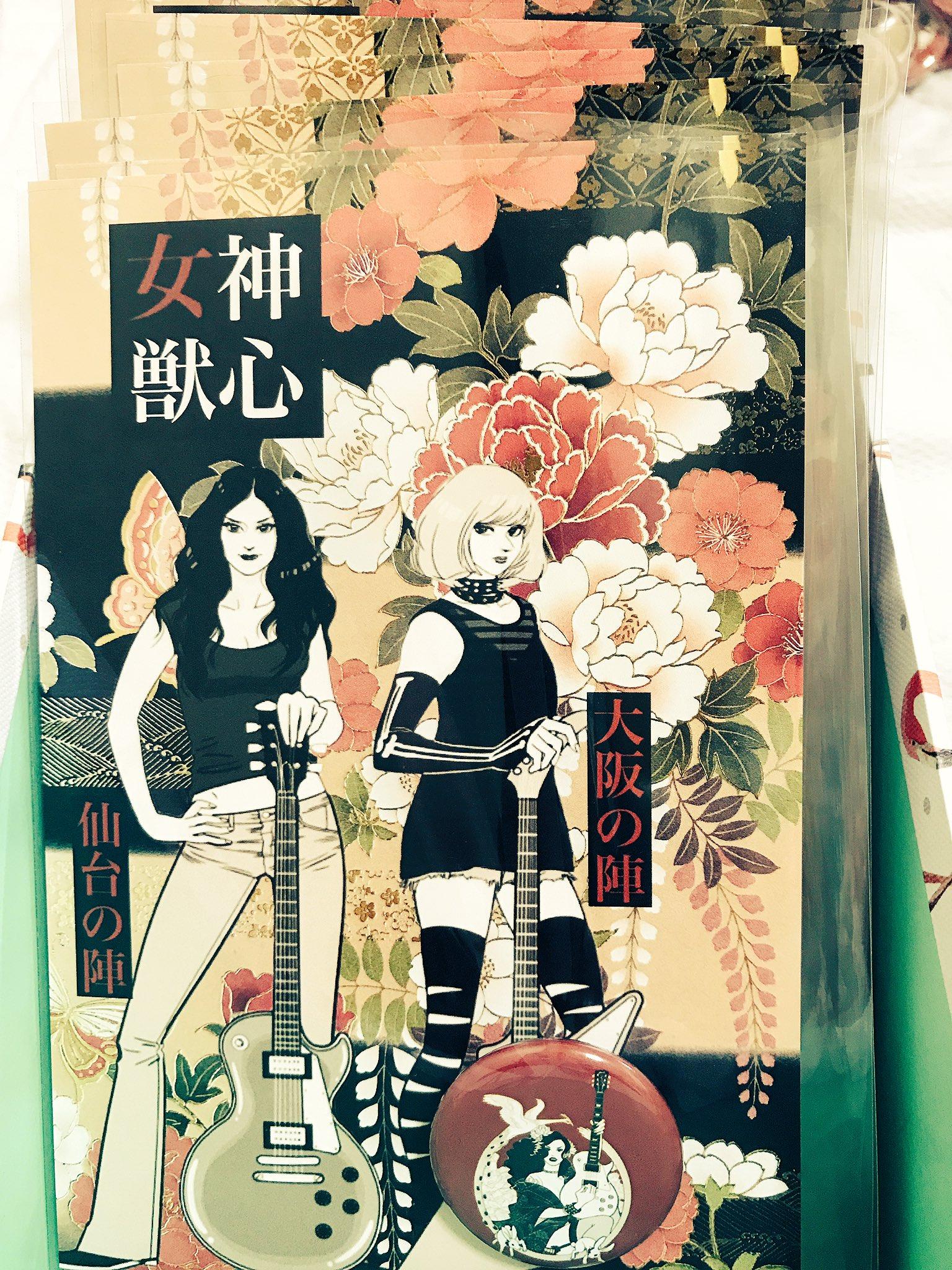 女神獣心グッズ_仙台大阪2017ポストカード