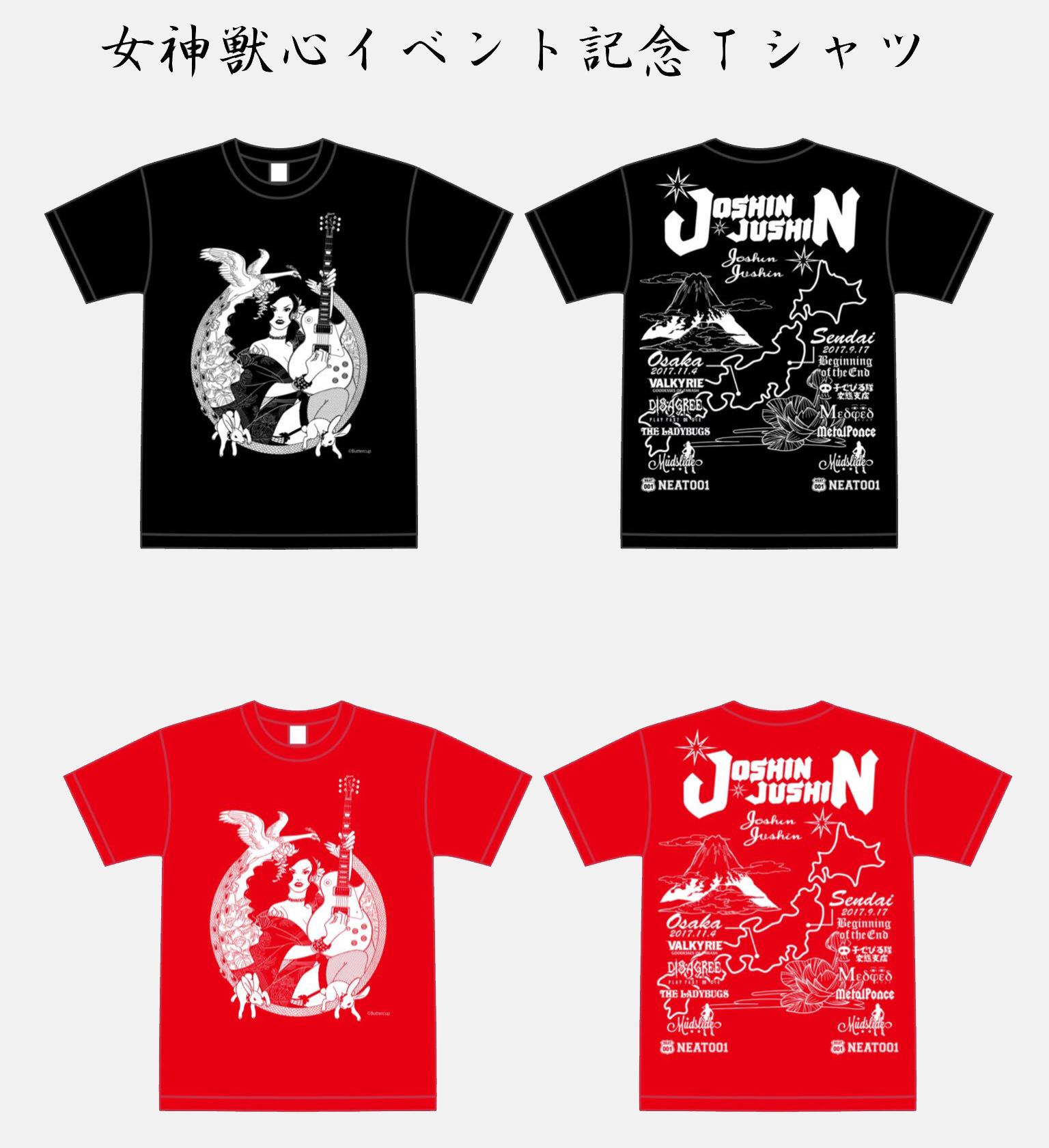 女神獣心グッズ_仙台大阪2017Tシャツ
