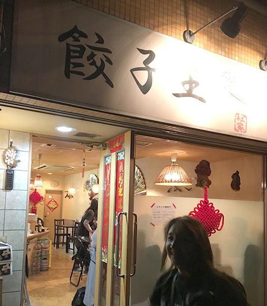 VALKYRIEヴァルキューレ@あびこ餃子王(エヴェッサ勝利祝賀会)2