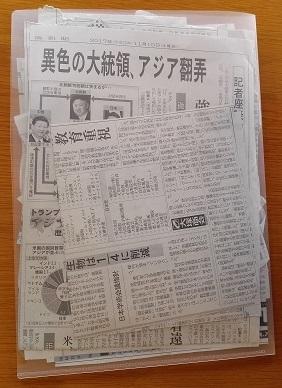 新聞記事切り抜き