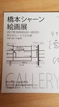 20171010_135837.jpg