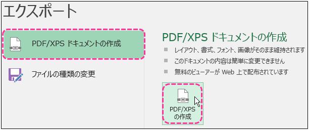 エクセルPDF化3