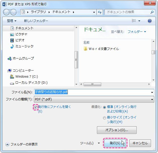 PDFまたはXPS形式で発行 ダイアログボックス(Word)