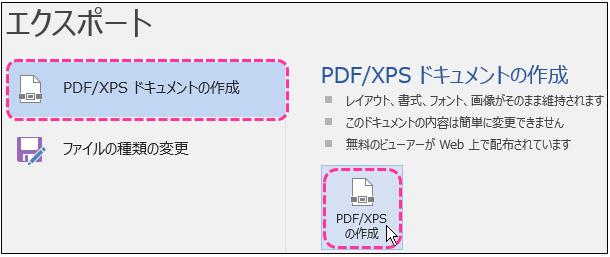 ワードPDF化3