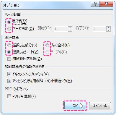 エクセルPDF化7