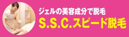S.S.C脱毛