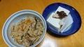 牛めし 湯豆腐 20171218