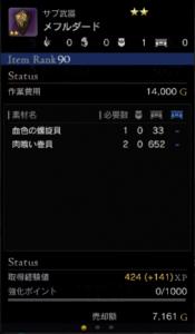盾★2-3