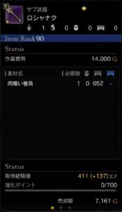 ロッド★1-2