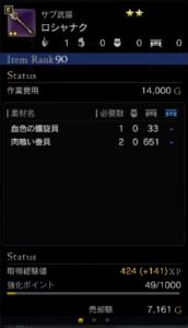 ロッド★2-3