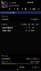 ロッド★3-4