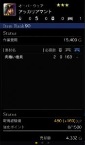 アッカリアマント★3-4