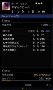 マギカクローク★3-4