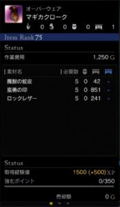 マギカクローク★0-1