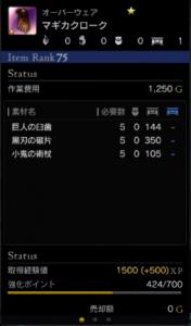 マギカクローク★1-2