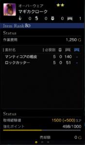 マギカクローク★2-3