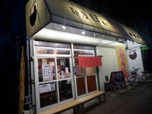 麺屋 ほぃ002