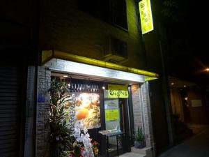 鍋焼きラーメン専門店 ちゅるちゅる 福島店001