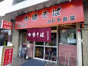 カドヤ食堂 総本店004