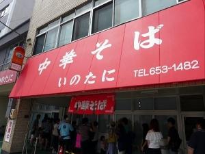 中華そば いのたに 本店004