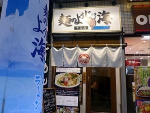 麺のようじ 海 十三店001