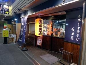 長田屋001