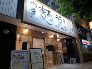 うまい麺には福来たる 西中島店001