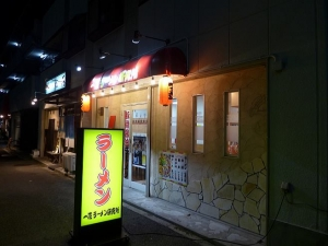 一花 ラーメン研究所002