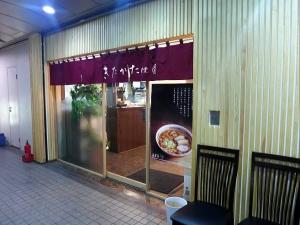きたかた食堂 南久宝寺店002