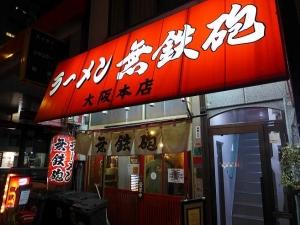 無鉄砲 大阪店006