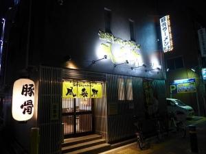 風来軒 大阪本店004