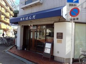 麺処 ほんだ001