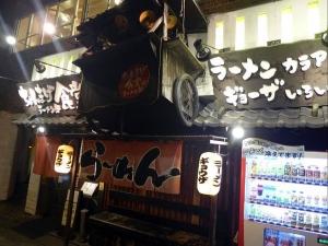 ちょんまげ食堂 ラーメン部001